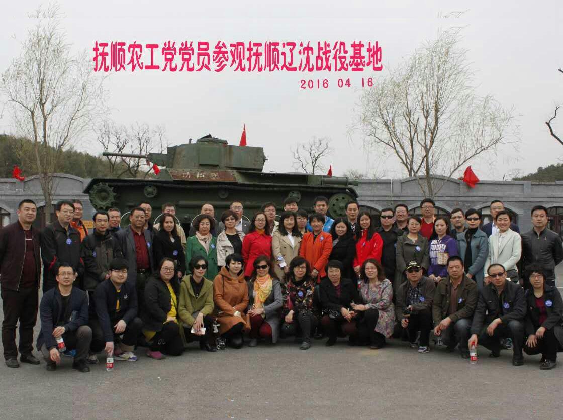 """农工党抚顺市委开展""""重温峥嵘岁月,缅怀革命先烈""""红色之旅活动"""